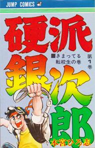 『硬派銀次郎』本宮ひろ志 1巻の表紙