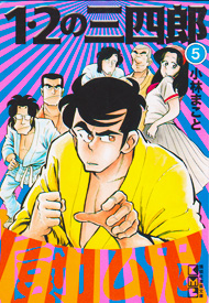 『 1・2の三四郎 』小林まこと文庫本版5巻の表紙