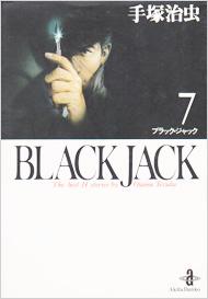 『ブラックジャック』手塚治虫 7巻の表紙