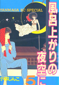 『風呂上りの夜空に』小林じんこ5巻の表紙