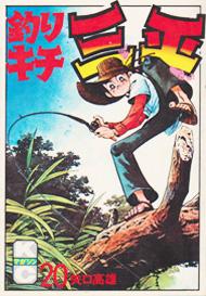『釣りキチ三平』矢口高雄 20巻の表紙