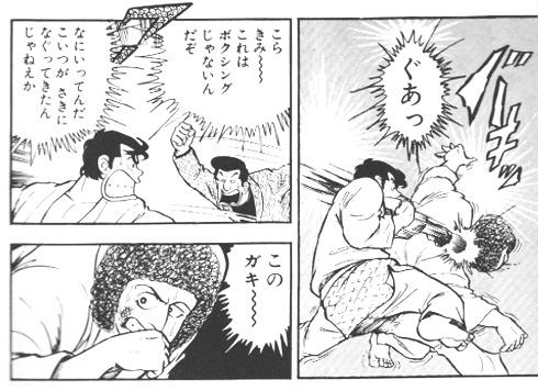 柔道の試合なのに殴ってしまう東三四郎