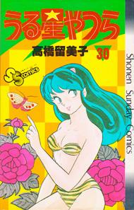 『うる星やつら』高橋留美子 30巻の表紙