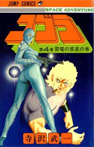 『 コブラ』寺沢武一4巻の表紙