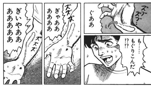 寄生生物が新一の腕から侵入するシーン