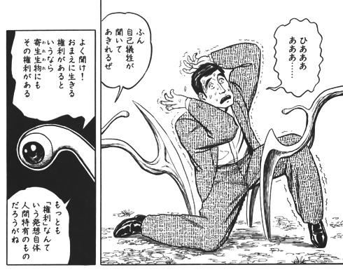 寄生生物の田村玲子の依頼で新一とミギーを調査していた探偵を逆に捉えるシーン