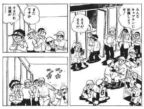キャプテンの方針に不満を抱く墨谷二中ナインとそれにあきれるイガラシ