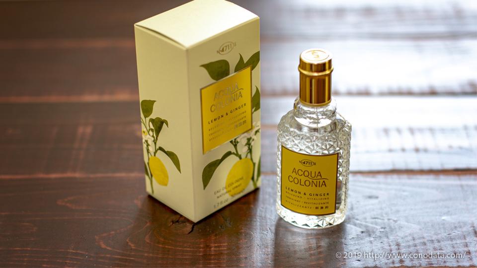 柑橘と思わずに使えば納得の落ち着いた香り「4711 アクアコロニア レモン&ジンジャー」