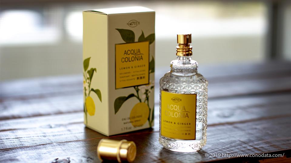 薄っすらと柑橘を含んだ大人っぽいフローラルな香り「4711 アクアコロニア レモン&ジンジャー」