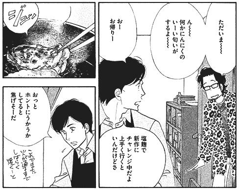 ケンジが帰宅してシロさんが塩こうじで料理にチャレンジしているシーン