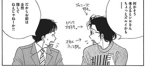 シロさん、ケンジが互いにゲイらしさを話しているシーン