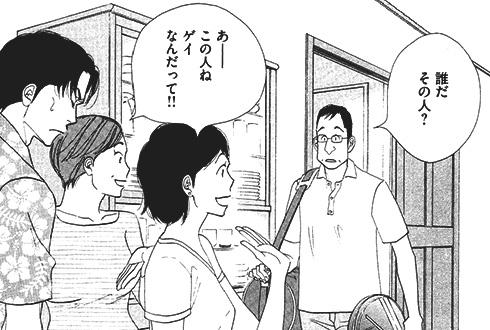 筧史朗をあっさりとゲイとして紹介するデリカシーのない冨永家