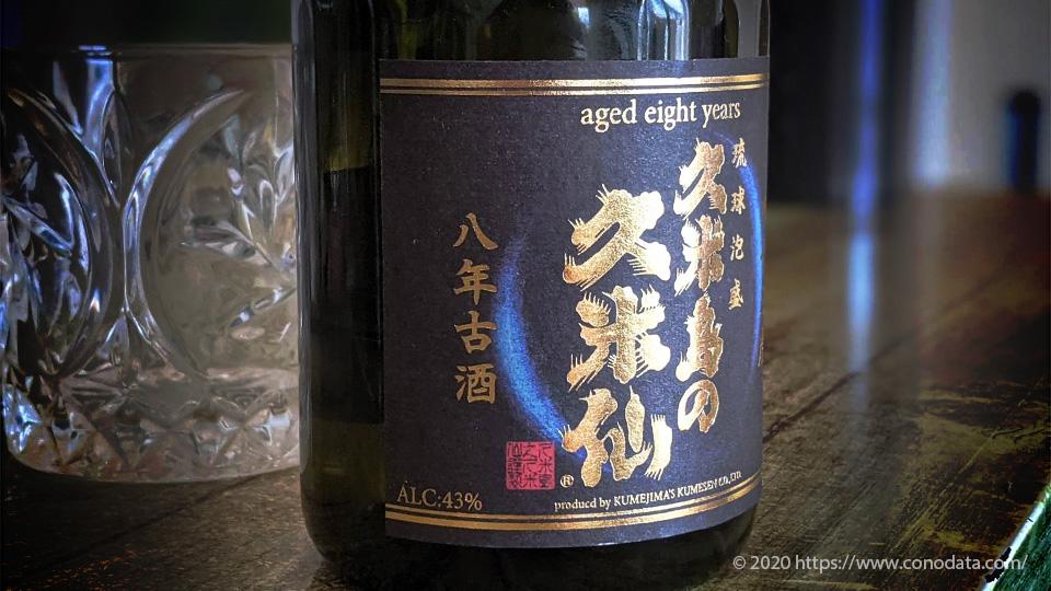 熟成させた泡盛「古酒」の熟成年数と古酒であることが記されたラベルの画像